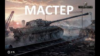 E-75 - Мастер \ Master - Почти гайд - Almost guide