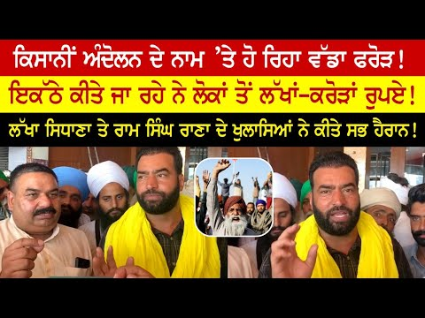Big fraud in the name of farmers' movement! Big revelations made by Lakha Sidhana and Ram Singh Rana!