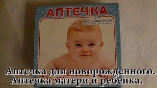 Смотреть онлайн Собираем аптечку для новорожденного и его мамы