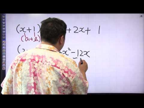 酒井のどすこい!センター数学IA #004 中学の復習 展開