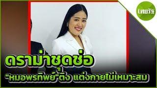 ดราม่าชุดช่อ อนาคตใหม่ | 06-06-62 | ข่าวเช้าไทยรัฐ
