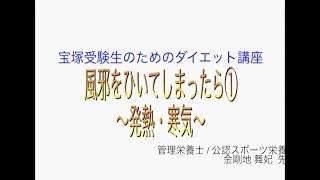 宝塚受験生のダイエット講座〜風邪をひいてしまったら①発熱・寒気のサムネイル画像