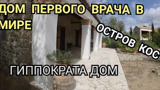 Греция дом целителя Гиппократа на острове Кос