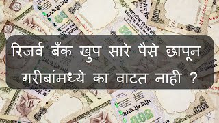 Why RBI do not print more money to pay of debt ?  (Marathi Video By Netbhet)