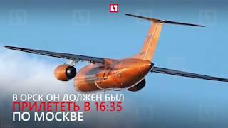 Подробности про крушение Ан-148 в Подмосковье 11.02.2018 - видео онлайн