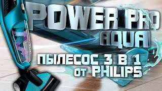 УБОРКА за 20 МИНУТ?! Пылесос 3 в 1 Philips PowerPro Aqua FC6404. Видеоотзыв