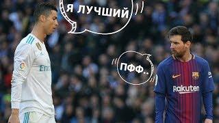 """Криштиану Роналду: """"Я лучше чем Месси"""""""