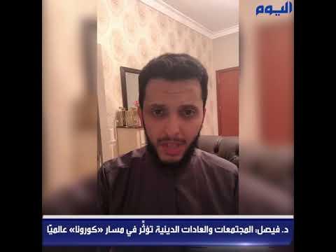باحث سعودي في دورية طبية : العادات الدينية تساعد في محاصرة «كورونا»