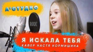 A-STUDIO — Я ИСКАЛА ТЕБЯ | Настя Кормишина кавер А СТУДИО