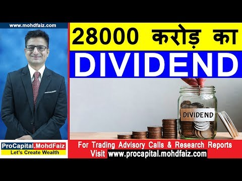 28000 करोड़ का DIVIDEND | Latest Share Market News In Hindi | Latest Share Market Videos