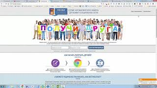 friendexchange ru раскрутка вк на Автомате+заработок