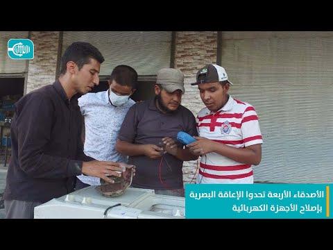 الأصدقاء الأربعة تحدوا الإعاقة البصرية بإصلاح الأجهزة الكهربائية