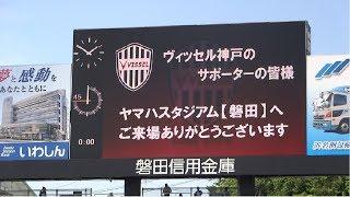 2018/5/12ヴィッセル神戸選手紹介