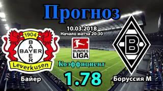 Байер - Боруссия М Бундеслига 10.03.2018 Прогноз на матч