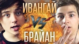 Рэп Баттл - Ивангай vs. Брайан