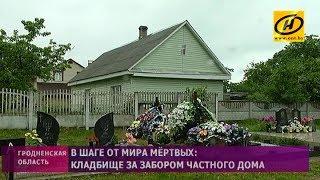 Кладбище под окном образовалось в Вороново, Гродненская область