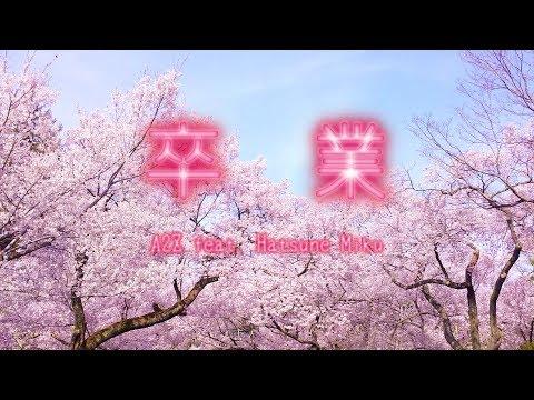 【初音ミク】卒業【バラード・オリジナル曲】