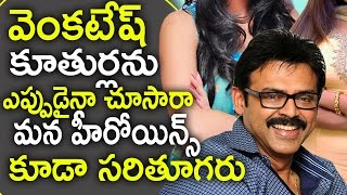 Download Video Vekatesh Daughters Unknown Details | Latest Celebrity Updates | NewsQube MP3 3GP MP4