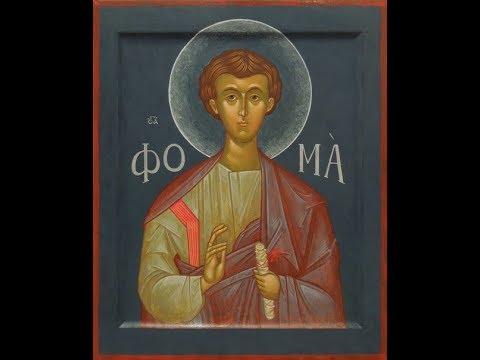 Акафист святому апостолу Фоме 19.10