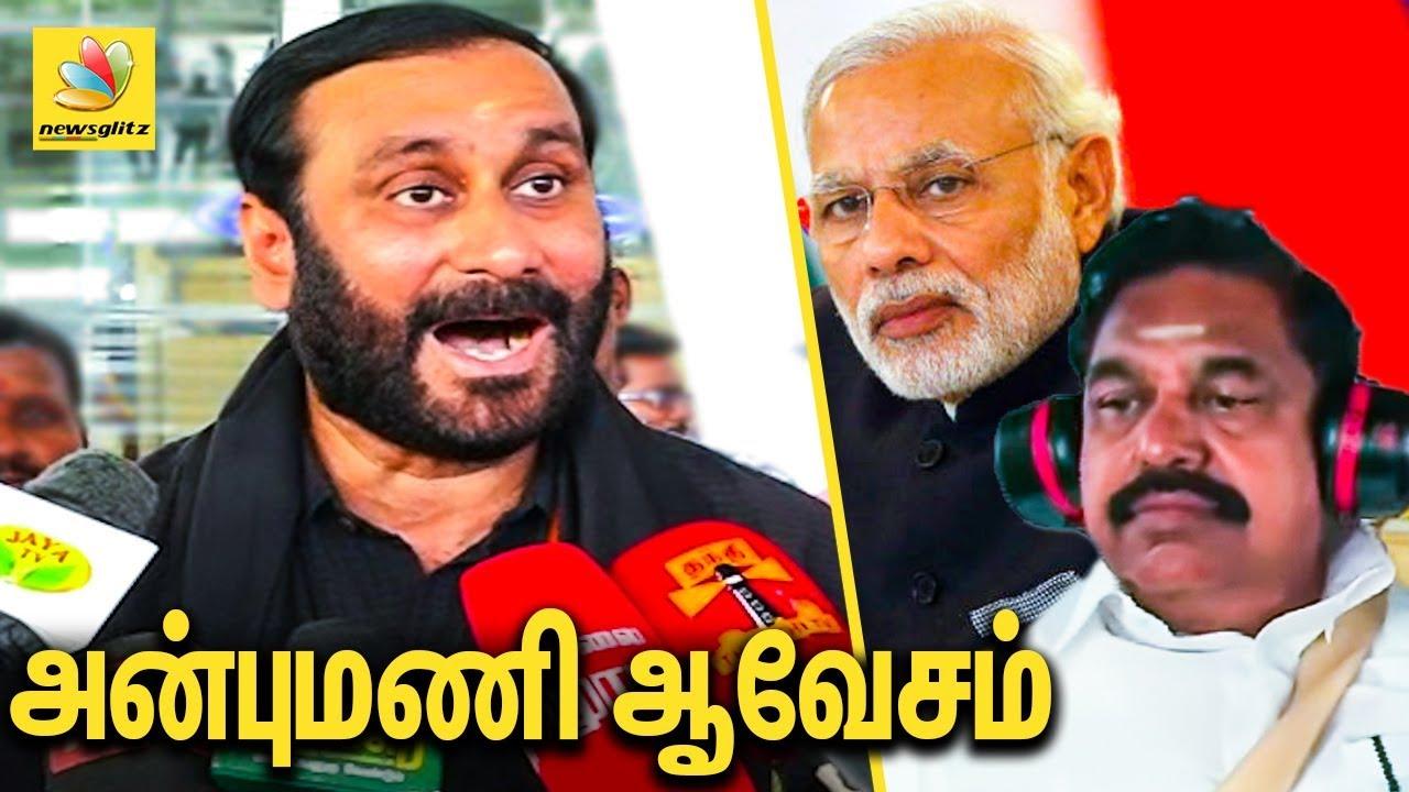 அன்புமணி ஆவேச பேச்சு : Anbumani Ramadoss about Narendra Modi and Edappadi Palanisamy