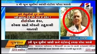Gujarat : Jyotish Ambalal Patel Predicts Rain ॥ Sandesh News