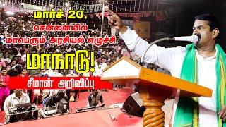 மார்ச் 20, சென்னையில் மாபெரும் அரசியல் எழுச்சி மாநாடு! ஒரே மேடையில் 234 வேட்பாளர்கள் அறிமுகம்!