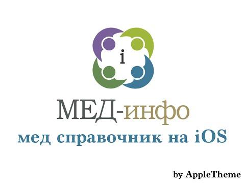 МЕД-инфо - медицинский справочник прямиком на вашем iPhone