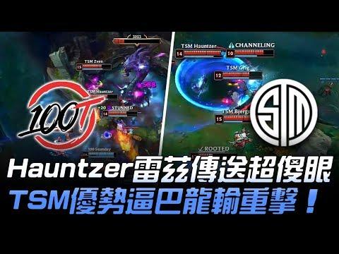 100 vs TSM Hauntzer雷茲傳送超傻眼 TSM優勢逼巴龍輸重擊!Game1