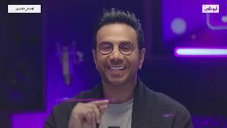 فؤاد عبدالواحد يشارك فايز السعيد الغناء | برنامج غني مع فايز - #قناة_أبوظبي تحميل MP3