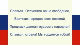 Гимн России Текст. Russian anthem Lyrics.