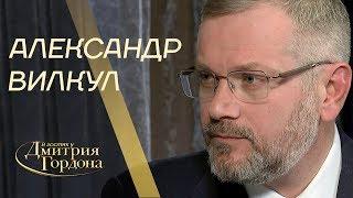 "Александр Вилкул. ""В гостях у Дмитрия Гордона"" (2019)"