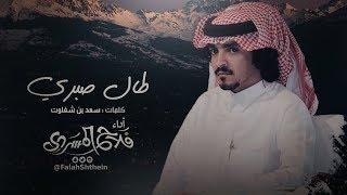 تحميل اغاني طال صبري I كلمات سعد بن شفلوت I ألحان وأداء فلاح المسردي MP3