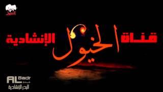 تحميل و مشاهدة نشيد نشيد ضميني اماه لعصام العصامي قناة الخيول الانشادية MP3