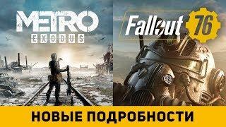 Новые подробности Fallout 76 и Metro:Exodus