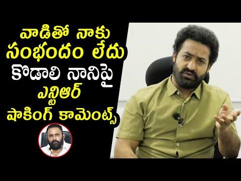 Jr NTR Shocking Comments on Kodali Nani