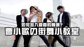 【LiFe週記】#42 如何加入香香的舞團!曹小歐の街舞小教室 ft.BJ4