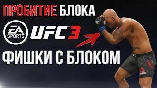 ГАЙД по UFC 3 СЕКРЕТ УСПЕХА ПРОБИТИЯ БЛОКА/НОВАЯ АНИМАЦИЯ