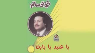 اغاني حصرية Ya Anid Ya Yabah فؤاد سالم - يا عنيد يا يابه تحميل MP3