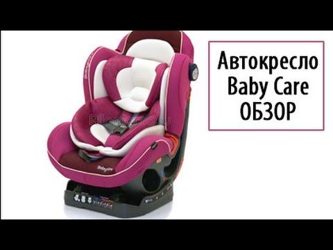 Обзор автокресла Baby Care / Как мы выбирали автокресло