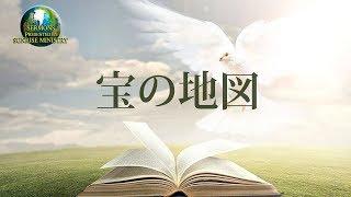 「宝の地図」花城健
