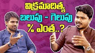 విక్రమాదిత్య బలుపు,గెలుపు % ఎంత..? | Vikramaditya Latest Special Interview | Vikramaditya Mysteries