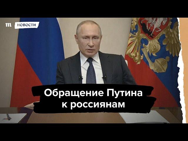 Владимир Путин объявил о новых мерах поддержки граждан в связи с распространением коронавируса