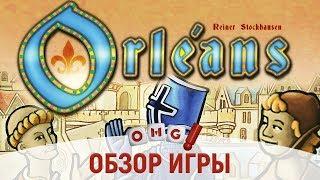 Орлеан - обзор настольной игры / Orléans board game review