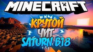 Самый Топовый Чит на Minecraft   Saturn b18   НАИЛУЧШАЯ КИЛЛАУРА, Длинный LongJump, Чёткий Scaffold