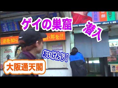 『大阪』最大級のハッテン場に行ったらまさかの発展しちゃった!wwww