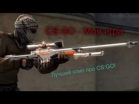 CS:GO - Моя игра (Баста) | by SouthCruse