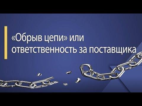 «Обрыв цепи» и индивидуальная ответственность налогоплательщика
