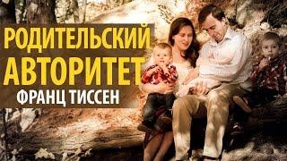 Родительский авторитет Франц Тиссен (Семейная Конференция)