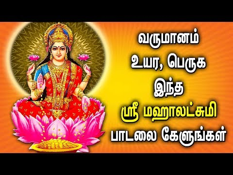 LAKSHMI DEVI WILL INCREASE YOUR INCOME AND COMFORTS | Powerful Lakshmi Devi Tamil Devotional Songs