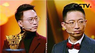 《挑战不可能之加油中国》 新春盛典5:矛盾之战 两位心理专家展开最强读心对战 20190204 | CCTV挑战不可能官方频道